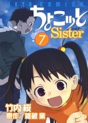 ちょこッとSister(7)