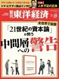 週刊東洋経済2014年7月26日号