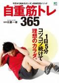 自重筋トレ365