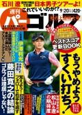 週刊パーゴルフ 2016/9/20号