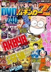 漫画パチンカー 2014年11月号増刊「DVD漫画パチンカーZ」