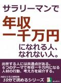 サラリーマンで年収一千万円になれる人、なれない人。