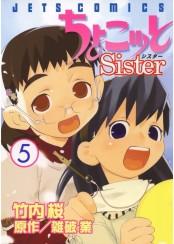 ちょこッとSister(5)