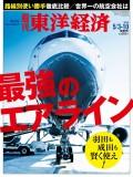 週刊東洋経済2014年5月3日・5月10日合併号