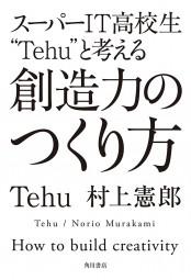 """スーパーIT高校生""""Tehu""""と考える 創造力のつくり方"""