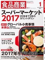 食品商業 2017年1月特大号