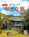 ことりっぷマガジン特別編集 東京からの小さな旅