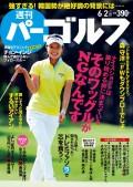 週刊パーゴルフ 2015/6/2号