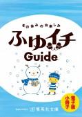 ふゆイチGuide 2014-2015 電子版