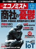 週刊エコノミスト2016年3/15号