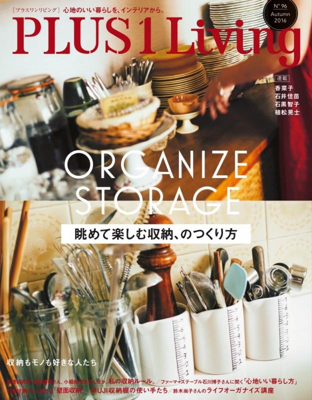 PLUS1 Living No.96 Autumn 2016