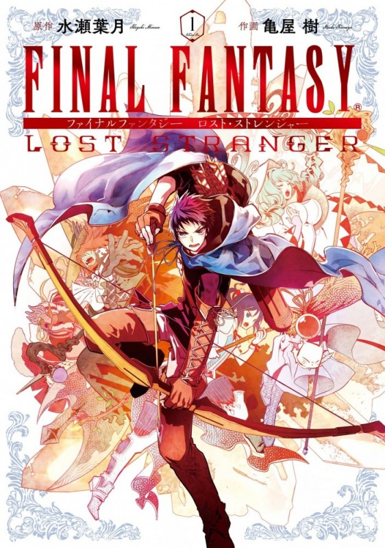 FINAL FANTASY LOST STRANGER 1巻