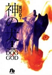 神の犬 1
