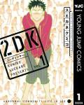 2DK 1