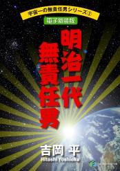 宇宙一の無責任男シリーズ2 明治一代無責任男【電子新装版】