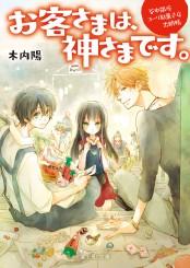 谷中銀座コーリ駄菓子店出納帳 お客さまは、神さまです。