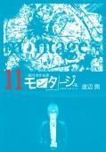 三億円事件奇譚 モンタージュ(11)