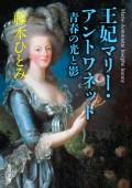 王妃マリー・アントワネット 青春の光と影