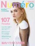 Numero Tokyo 17年6月号
