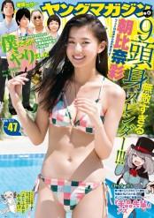 ヤングマガジン 2016年47号 [2016年10月24日発売]