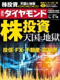 週刊ダイヤモンド 17年3月18日号