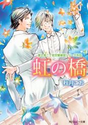 虹の橋 富士見二丁目交響楽団シリーズ 外伝