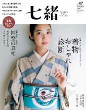 七緒 2016 秋号vol.47