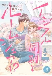 comic Berry's イジワル同期とルームシェア!?(分冊版)3話