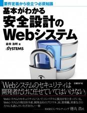 基本がわかる安全設計のWebシステム(日経BP Next ICT選書)