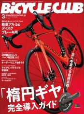 BiCYCLE CLUB 2017年3月号 No.383