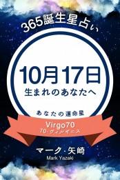 365誕生日占い〜10月17日生まれのあなたへ〜