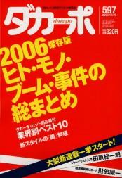 ダカーポ597号芥川賞作家も出店「文学フリマ」に参加する人