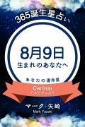 365誕生日占い〜8月9日生まれのあなたへ〜