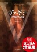 【期間限定試し読み増量版】ヴァギナ
