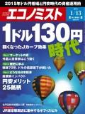 週刊エコノミスト2015年1/13号