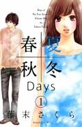 春夏秋冬Days(1)