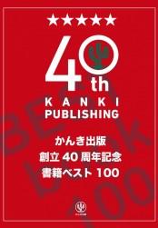 かんき出版創立40周年記念 書籍ベスト100
