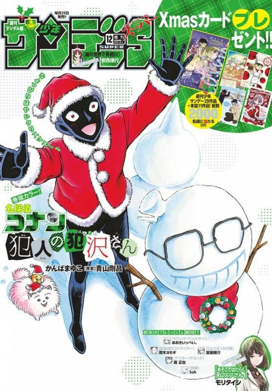 少年サンデーS(スーパー) 2018年12/1号(2018年10月25日発売)