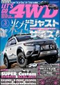 LET'S GO 4WD【レッツゴー4WD】2017年3月号
