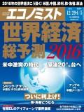 週刊エコノミスト2015年12/29・2016年1/5合併号