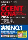 徹底攻略Cisco CCENT/CCNA Routing&Switching問題集 ICND1編[100-105J][200-125J]V3.0対応