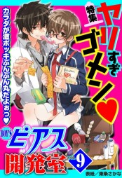 BOY'Sピアス開発室vol.9 ヤリすぎゴメン