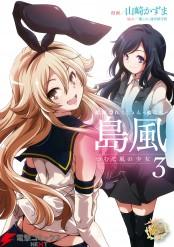 艦隊これくしょん -艦これ- 島風 つむじ風の少女3