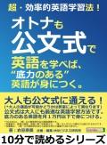 """超・効率的英語学習法!オトナも公文式で英語を学べば、""""底力のある""""英語が身につく。"""