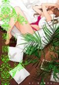 【期間限定価格】楽園 Le Paradis 第1号