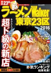 ラーメンWalker東京23区2016