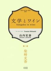 文学とワイン −第三夜 柴崎友香−