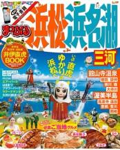 まっぷる 浜松・浜名湖 三河
