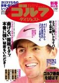 週刊ゴルフダイジェスト 2016/1/19号