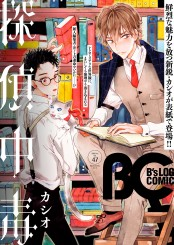 B's-LOG COMIC 2016 Dec. Vol.47